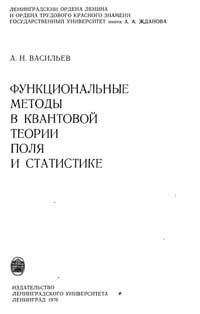 Функциональные методы в квантовой теории поля и статистике — обложка книги.