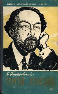 Жизнь замечательных людей. Сергей Лебедев — обложка книги.