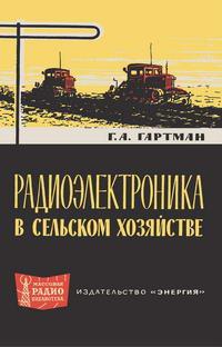 Массовая радиобиблиотека. Вып. 524. Радиоэлектроника в сельском хозяйстве — обложка книги.