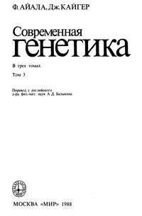 Современная генетика. Т. 3 — обложка книги.