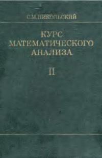 Курс математического анализа. Т. 2 — обложка книги.