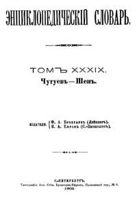 Энциклопедический словарь. Том XXXIX — обложка книги.