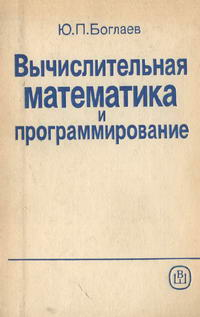 Вычислительная математика и программирование — обложка книги.