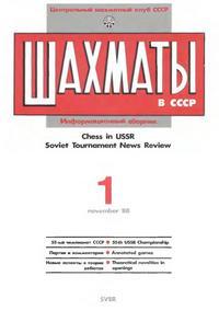 Шахматы в СССР №01/1988 — обложка книги.