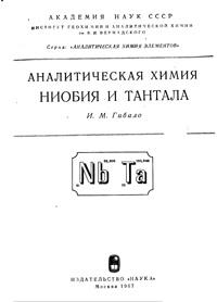 Аналитическая химия ниобия и тантала — обложка книги.