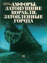 Амфоры, затонувшие корабли, затопленные города — обложка книги.