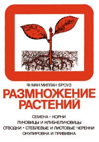Размножение растений — обложка книги.