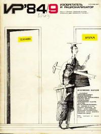 Изобретатель и рационализатор №09/1984 — обложка книги.