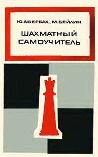 Шахматный самоучитель — обложка книги.