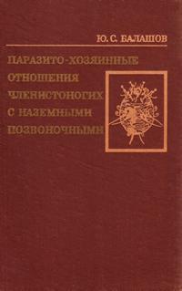 Паразито-хозяинные отношения членистоногих с наземными позвоночными — обложка книги.