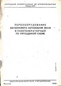 Переоборудование бензинового автомобиля ЗИС-5 в газогенераторный по упрощенной схеме — обложка книги.