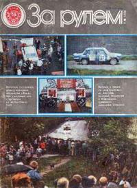 За рулем №09/1986 — обложка книги.