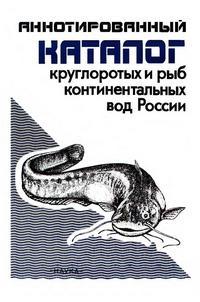 Аннотированный каталог круглоротых и рыб континентальных вод России — обложка книги.