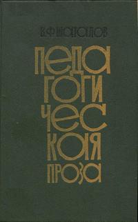 Педагогическая проза — обложка книги.