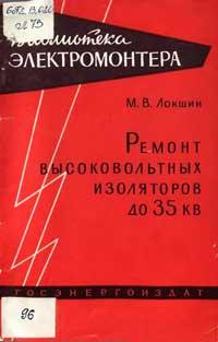 Библиотека электромонтера, выпуск 29. Ремонт высоковольтных изоляторов до 35 кВ — обложка книги.