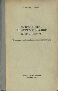 """Путеводитель по журналу """"Радио"""" за 1950-1959 гг. — обложка книги."""