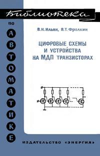 Библиотека по автоматике, вып. 549. Цифровые схемы и устройства на МДП транзисторах — обложка книги.