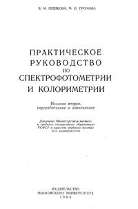 Практическое руководство по спектрофотометрии и колориметрии — обложка книги.