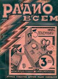 Радио всем №3/1927 — обложка книги.