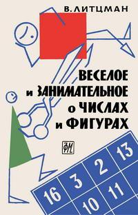 Веселое и занимательное о числах и фигурах — обложка книги.