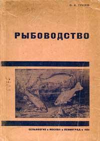 Рыбоводство — обложка книги.