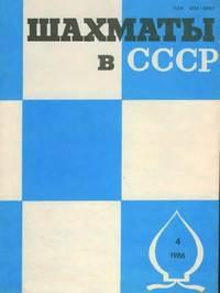 Шахматы в СССР №04/1986 — обложка книги.