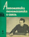 Автоматика, телемеханика и связь №4/1964 — обложка книги.