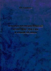 Военно-промышленный комплекс России в конце XX века; проблемы и пути решения — обложка книги.