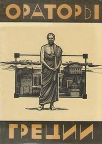 Библиотека античной литературы. Ораторы Греции — обложка книги.