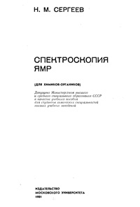 Спектроскопия ЯМР — обложка книги.
