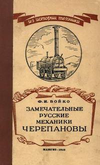 Замечательные русские механики Черепановы — обложка книги.