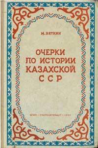 Очерки по истории Казахской ССР — обложка книги.