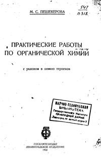 Практические работы по органической химии. С уклоном в химию терпенов — обложка книги.