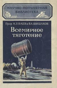 Научно-популярная библиотека. Всемирное тяготение — обложка книги.