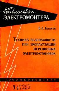 Библиотека электромонтера, выпуск 31. Техника безопасности при эксплуатации переносных электроустановок — обложка книги.