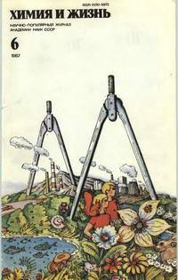 Химия и жизнь №06/1987 — обложка книги.