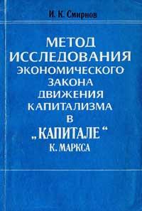 """Метод исследования экономического закона движения капитализма в """"Капитале"""" К. Маркса — обложка книги."""