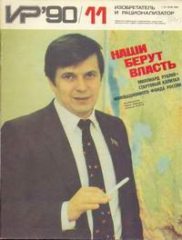 Изобретатель и рационализатор №11/1990 — обложка книги.