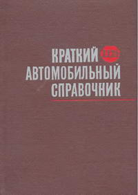 Краткий автомобильный справочник — обложка книги.