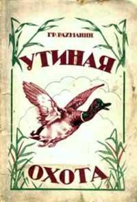 Утиная охота — обложка книги.