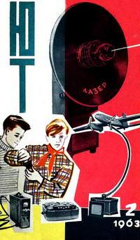 Юный техник №02/1963 — обложка книги.