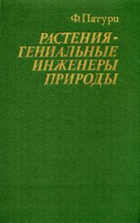 Растения - гениальные инженеры природы — обложка книги.