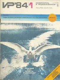 Изобретатель и рационализатор №01/1984 — обложка книги.