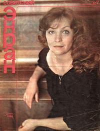 Советский экран №07/1980 — обложка книги.