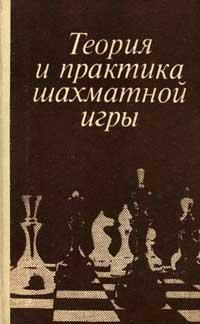 Теория и практика шахматной игры — обложка книги.
