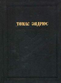 О непрерывности газообразного и жидкого состояний вещества — обложка книги.