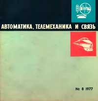 Автоматика, телемеханика и связь №8/1977 — обложка книги.
