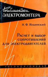 Библиотека электромонтера, выпуск 13. Расчет и выбор сопротивлений для электродвигателей — обложка книги.