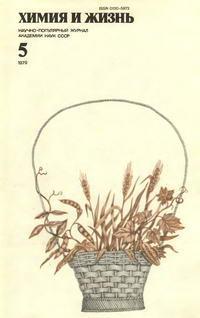 Химия и жизнь №05/1979 — обложка книги.