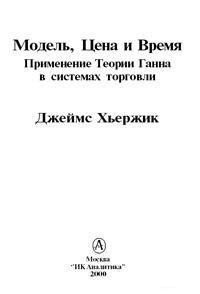 Модель, Цена и Время. Применение Теории Ганна в системах торговли — обложка книги.